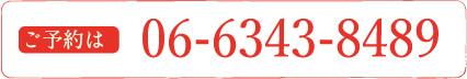 ご予約は06-6343-8489
