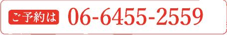 ご予約は06-6355-2559